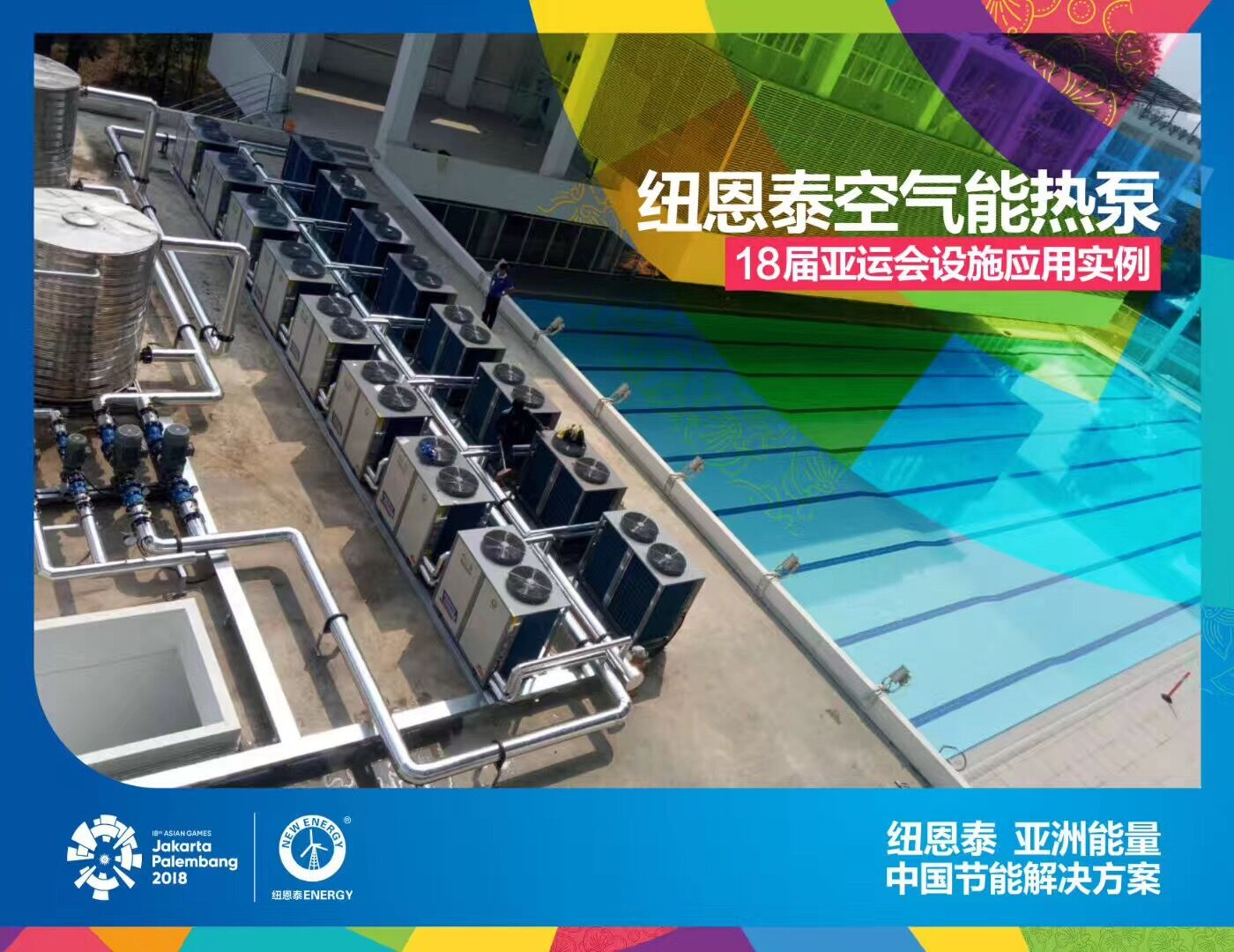 NULITE-Read New Energy Heat Pump in 2018 Asian Games News On Nulite Heat Pump-2