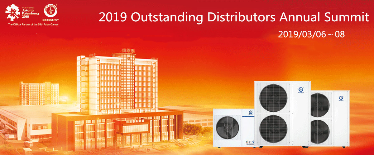 NULITE-The Upcoming 10 Years Strategic Release And 2019 Outstanding Distributors Annual Summit