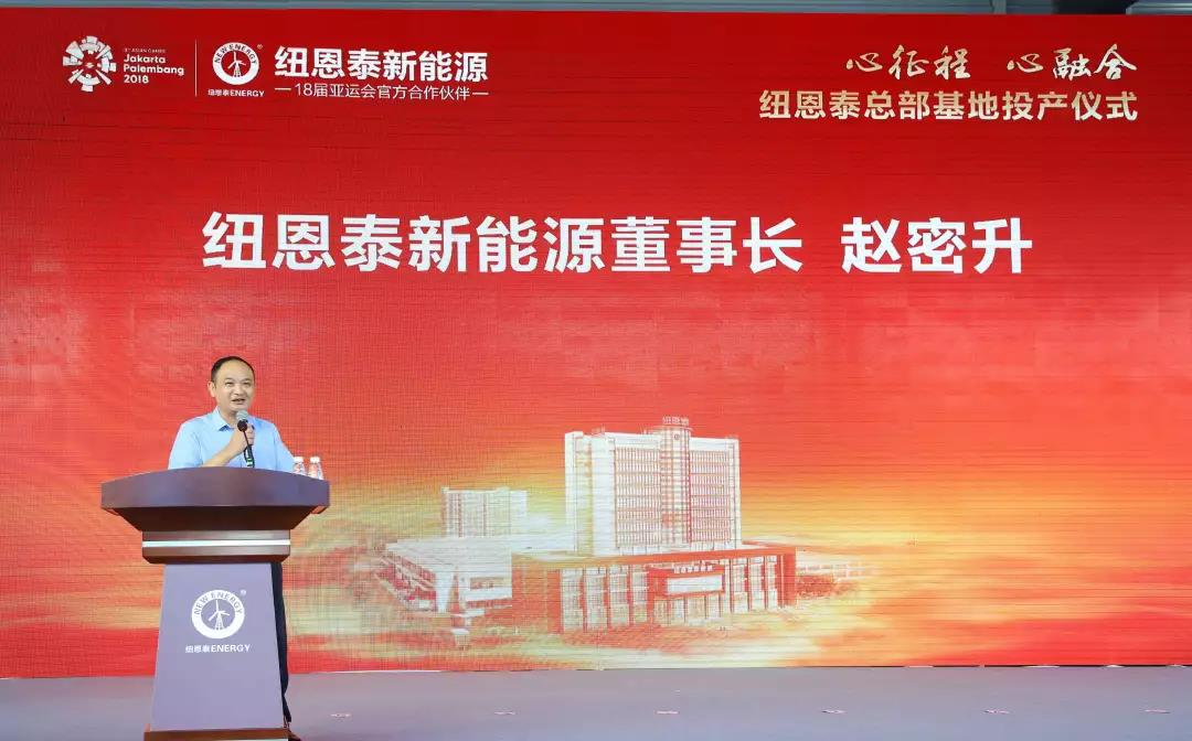 NULITE-The Ceremony Of The New Energy Zengcheng Headquarters Base-2