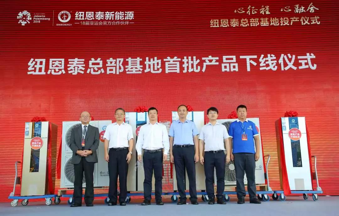 NULITE-The Ceremony Of The New Energy Zengcheng Headquarters Base-5