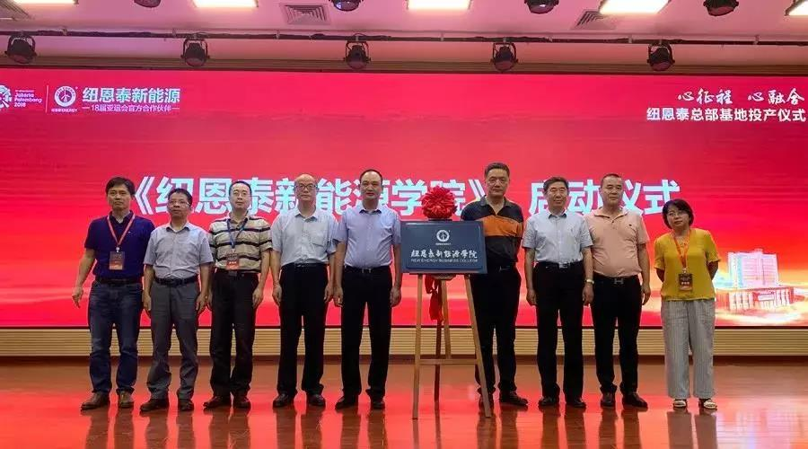 NULITE-The Ceremony Of The New Energy Zengcheng Headquarters Base-6