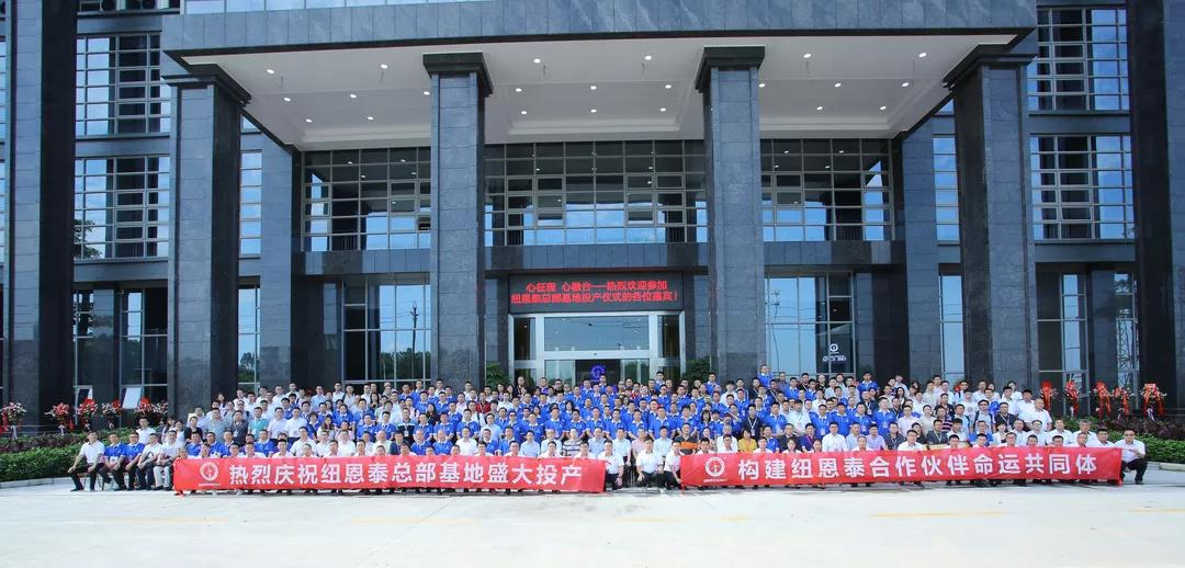 NULITE-The Ceremony Of The New Energy Zengcheng Headquarters Base-8